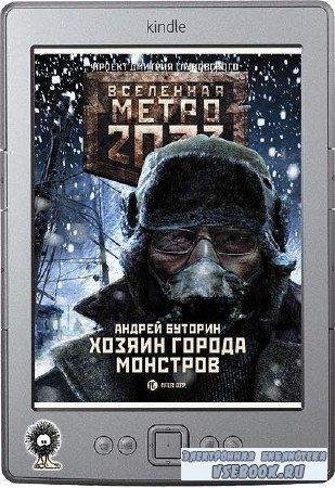 Доронин Алексей - Метро 2033. Хозяин города монстров