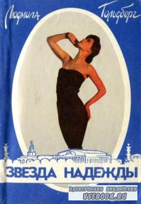 Людмила Гольдберг - Звезда Надежды (1994)
