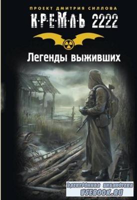 Кремль 2222 (44 книги) (2011-2017)