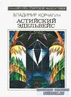 Корчагин Владимир - Астийский эдельвейс (1982)