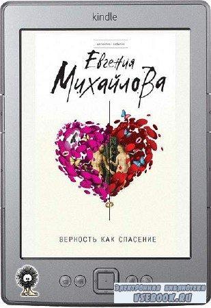 Михайлова Евгения - Верность как спасение (сборник)