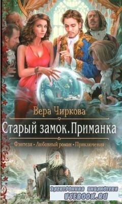 Вера Чиркова - Собрание сочинений (62 книги) (2011-2017)