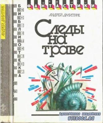 Дмитрук Андрей - Следы на траве (1990)
