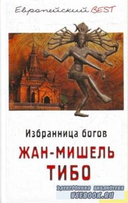 Европейский BEST (30 книг) (2008-2011)