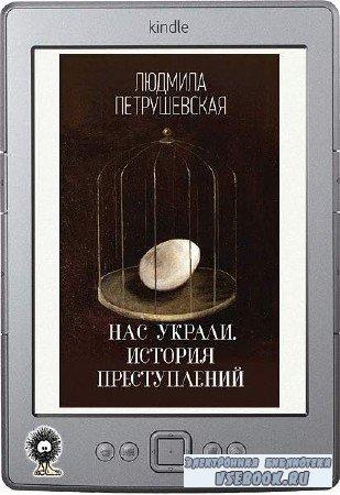 Петрушевская Людмила - Нас украли. История преступлений
