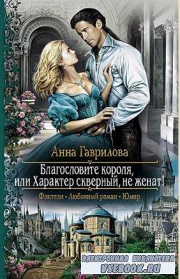 Анна Гаврилова - Собрание сочинений (27 книг) (2012-2017)