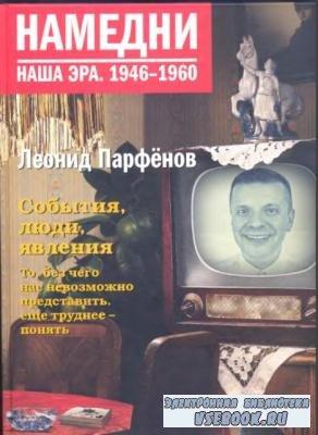 Леонид Парфёнов - Намедни. Наша эра. 1946-1960 (2015)