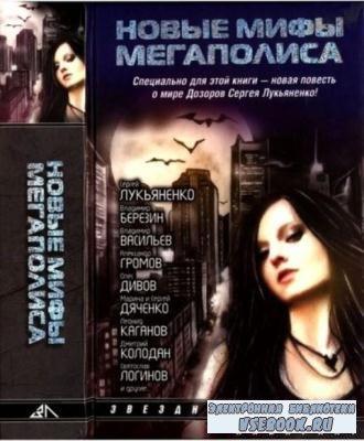 Синицын А., сост. - Новые мифы мегаполиса (2011)