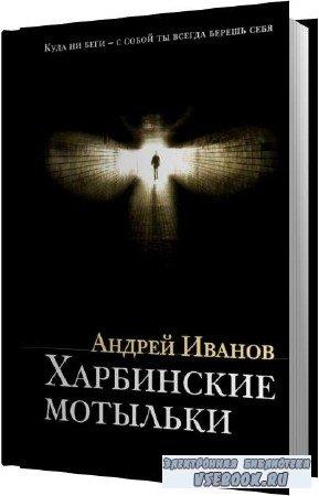 Андрей Иванов. Харбинские мотыльки (Аудиокнига)