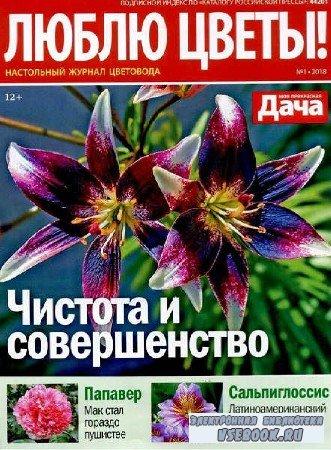 Люблю цветы! №1 - 2018