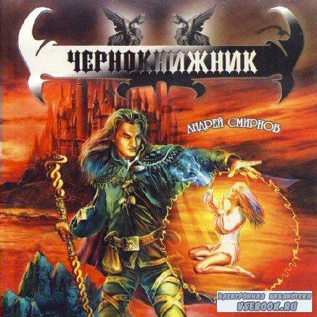 Смирнов Андрей - Чернокнижник  (Аудиокнига)