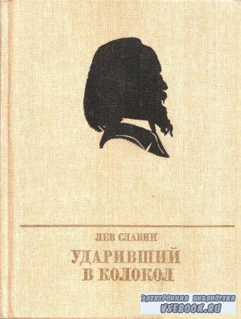 Лев Славин. Ударивший в колокол. Повесть об Александре Герцене