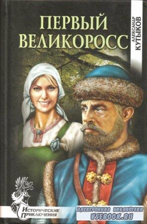Александр Кутыков. Первый великоросс