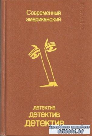 Фиринг К. и др. Современный американский детектив. Выпуск 2