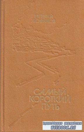 Евгений Люфанов. Самый короткий путь