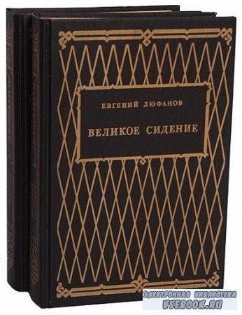 Евгений Люфанов. Великое сидение в 2 томах