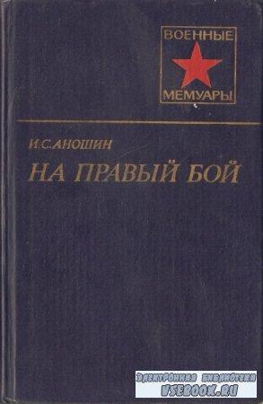 Иван Аношин. На правый бой
