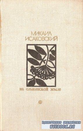 Михаил Исаковский. На Ельнинской земле
