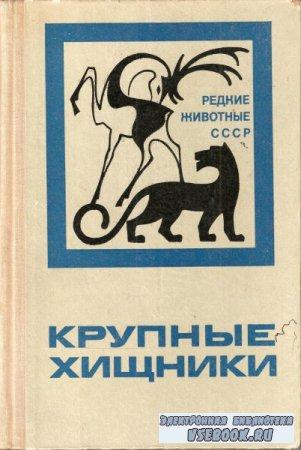 Шишкин И. и др. Крупные хищники