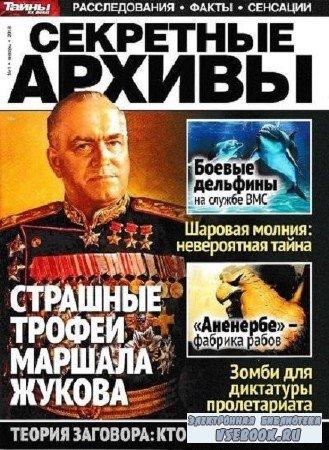 Тайны ХХ века. Секретные архивы №1 - 2018