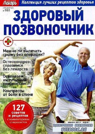 Народный лекарь. №186 Здоровый позвоночник - 2017