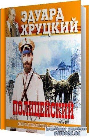 Эдуард Хруцкий. Полицейский (Аудиокнига)
