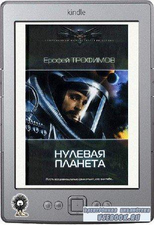 Трофимов Ерофей - Нулевая планета