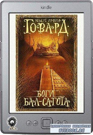 Говард Роберт - Боги Бал-Сагота (сборник)