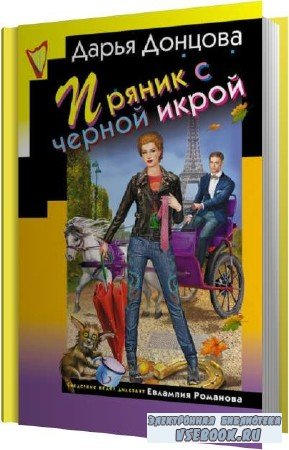 Дарья Донцова. Пряник с черной икрой (Аудиокнига)