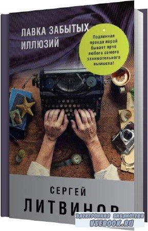 Сергей Литвинов. Лавка забытых иллюзий (Аудиокнига)