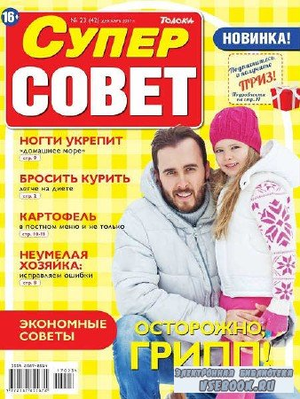 Суперсовет №23 - 2017