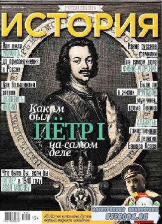 """История от """"Русской Семёрки"""" №1 - 2018"""