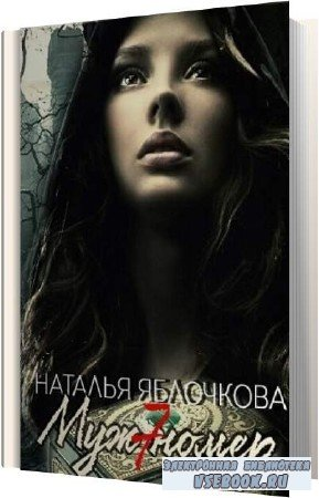Наталья Яблочкова. Муж номер семь (Аудиокнига)