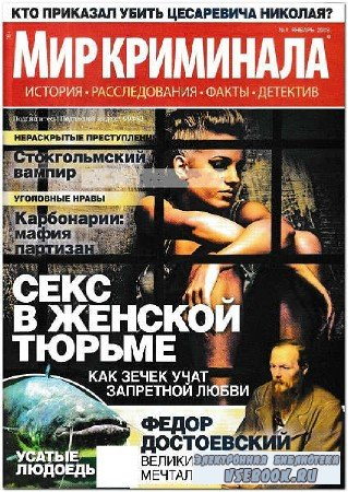 Мир криминала №1 - 2018