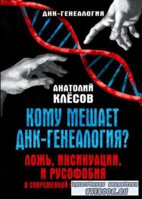Клёсов А.А. - Кому мешает ДНК-генеалогия? Ложь, инсинуации, и русофобия в современной российской науке (2016)