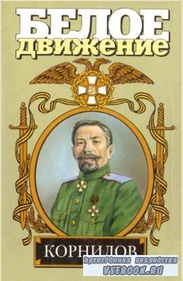 Белое движение (Проект Россия) (17 книг) (2001-2010)