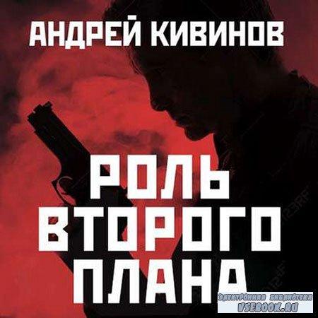Андрей Кивинов - Роль второго плана  (Аудиокнига)