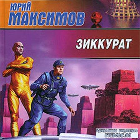 Максимов Юрий - Зиккурат  (Аудиокнига)