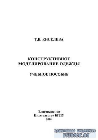 Киселева Т.В. - Конструктивное моделирование одежды