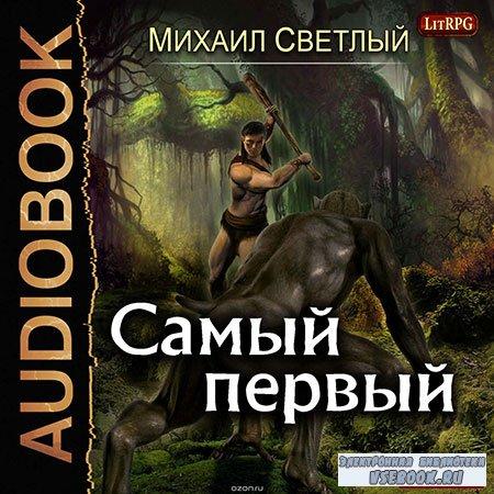 Светлый Михаил - Самый первый  (Аудиокнига)