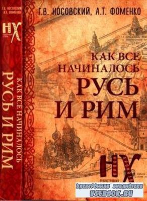Г. В. Носовский, А.Т. Фоменко - КАК всё начиналось. Русь и Рим (2017)