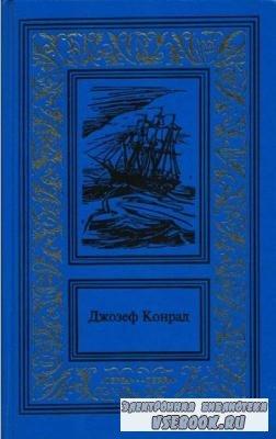 Джозеф Конрад - Собрание сочинений (32 произведения) (1958-2014)