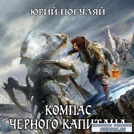 Погуляй Юрий - Компас чёрного капитана  (Аудиокнига)