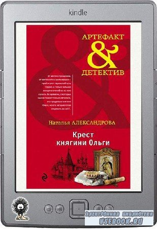 Александрова Наталья - Крест княгини Ольги