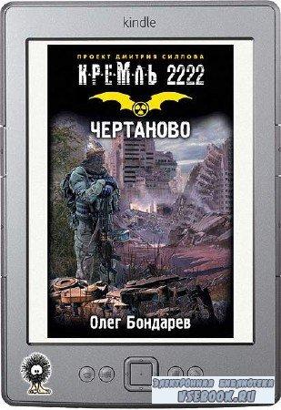 Бондарев Олег - Кремль 2222. Чертаново