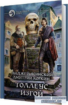 Ясинский Анджей, Коркин Дмитрий. Толлеус-02. Изгой (Аудиокнига)