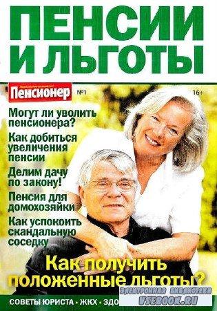 Пенсии и льготы №1 - 2017