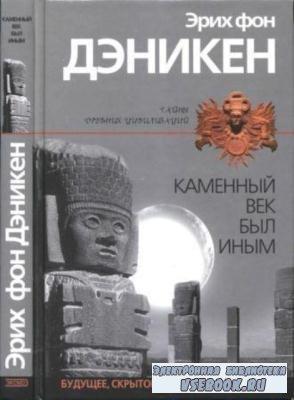 Дэникен Э. фон - Каменный век был иным... Будущее, скрытое в загадках прошлого (2004)