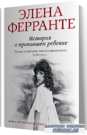 Элена Ферранте. История о пропавшем ребенке (Аудиокнига)