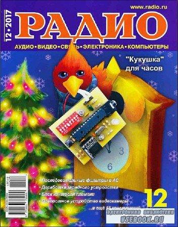 Радио №12 (декабрь/2017) pdf